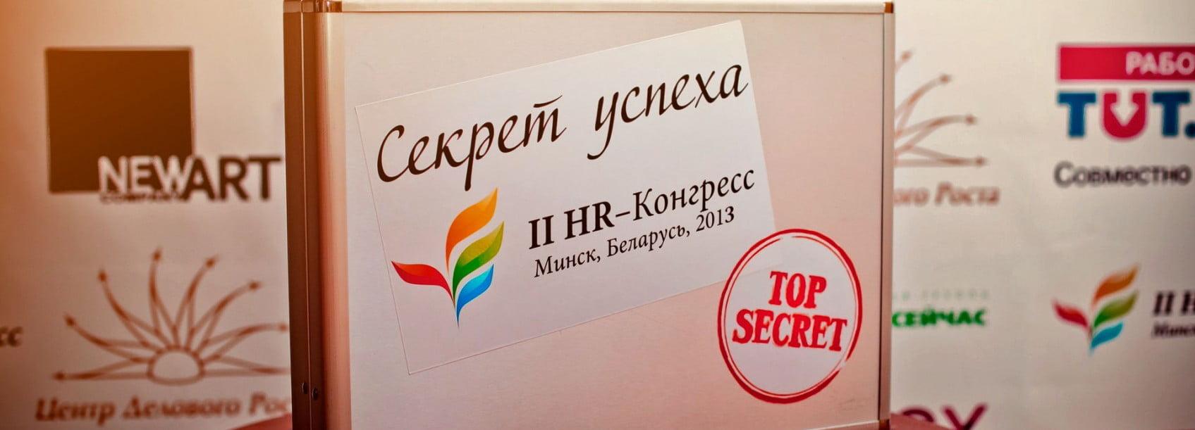 II HR-КОНГРЕСС
