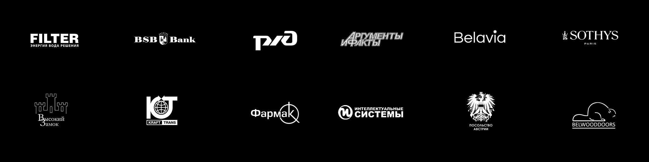 лого наших клиентов